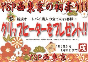 YSP西東京の初売り!!