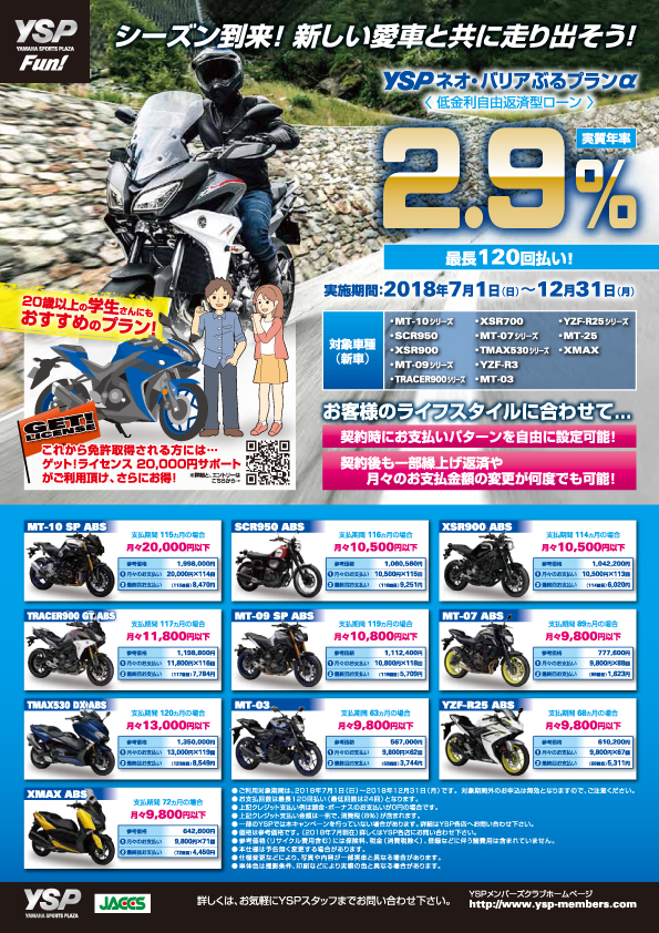 YSPバイクバジェットローン