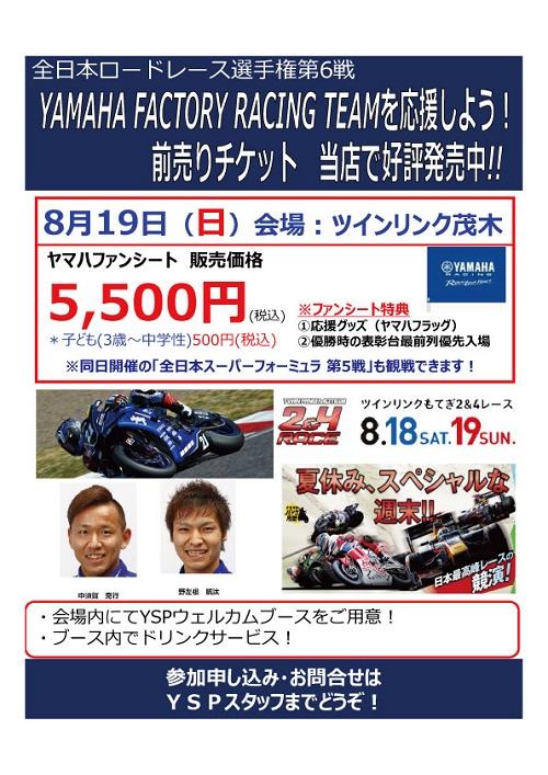 8月19日全日本ロードレース選手権応援ツーリングまだまだ募集中です♪